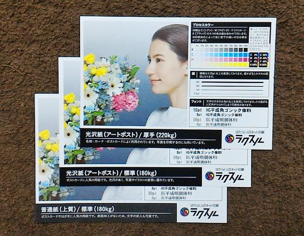 ポストカードの印刷サンプル