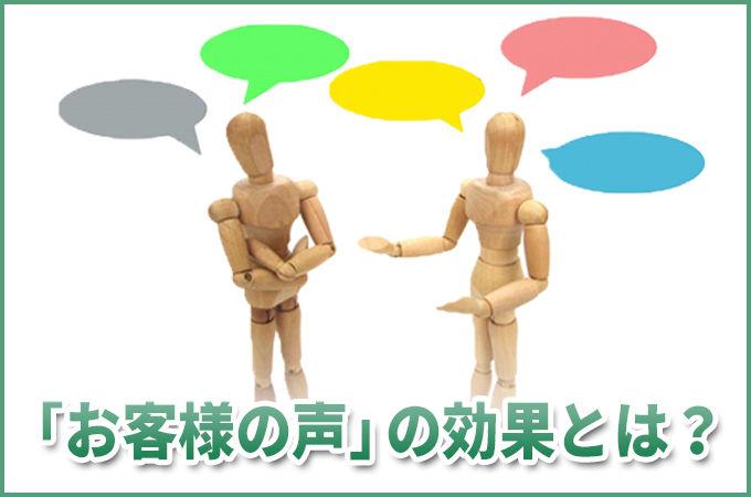 なぜチラシに「お客様の声」を入れると集客効果が高まるのか?