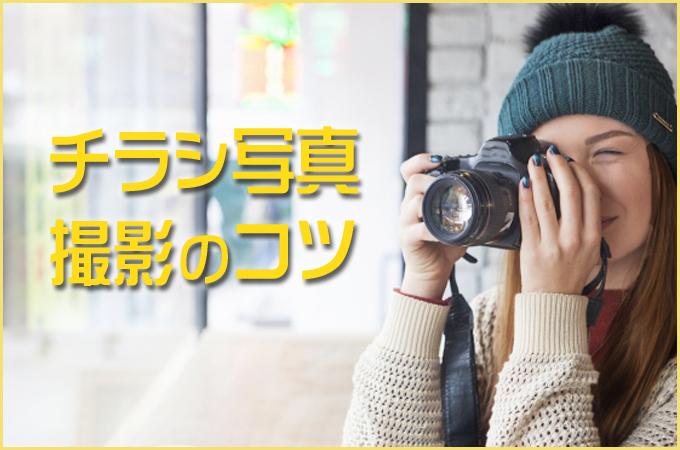 チラシ写真の撮影のコツ
