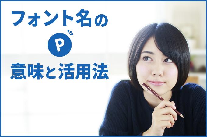 フォント名の「P」の意味と活用法