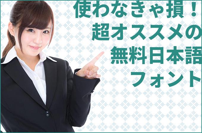 超オススメの無料日本語フォント10選