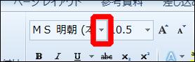 フォントメニューの▼ボタン