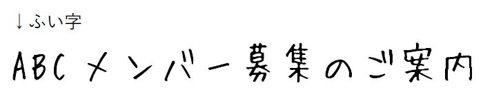 ふい字のサンプル