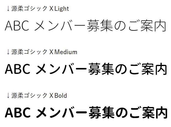 フォント「源柔ゴシック」のサンプル
