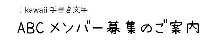 フォント「kawaii手書き文字」のサンプル