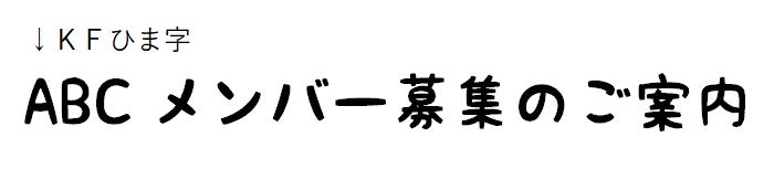 フォント「KFひま字」のサンプル