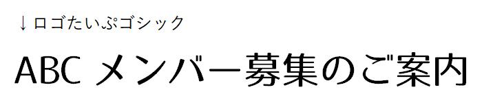 フォント「ロゴたいぷゴシック」のサンプル