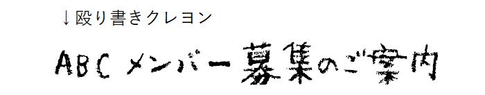 フォント「殴り書きクレヨン」のサンプル