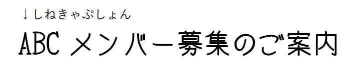 フォント「しねきゃぷしょん」のサンプル