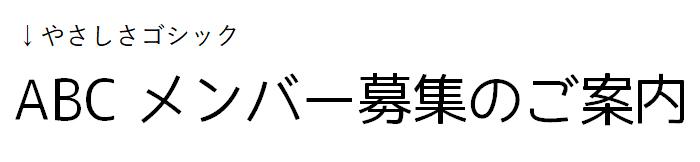 フォント「やさしさゴシック」のサンプル