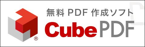 cubepdfのロゴ