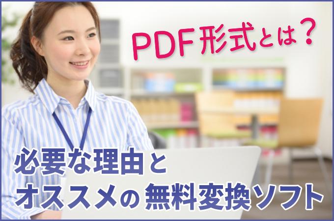 PDF形式とは?必要な理由とオススメ無料変換ソフトを紹介