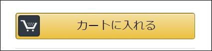 Amazonの購入するボタン