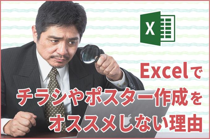 Excelでチラシやポスター作成をオススメしない理由とは?