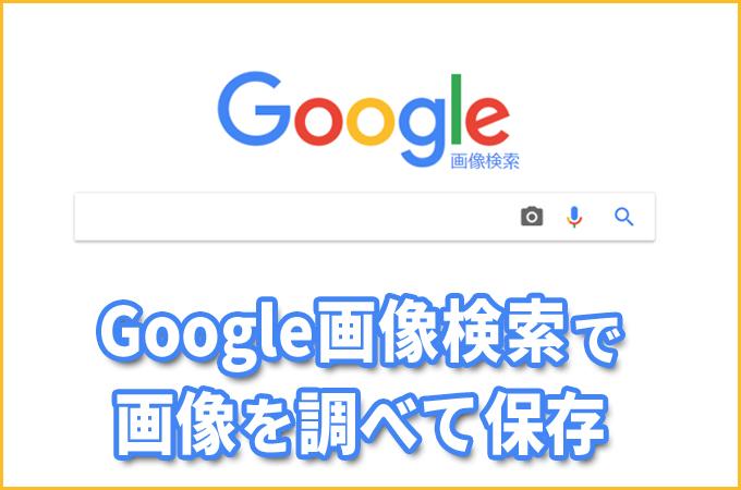 Google画像検索で画像を調べて保存する方法