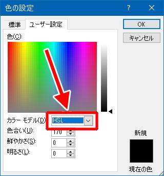 [カラーモデル]の項目を[HSL]に変更