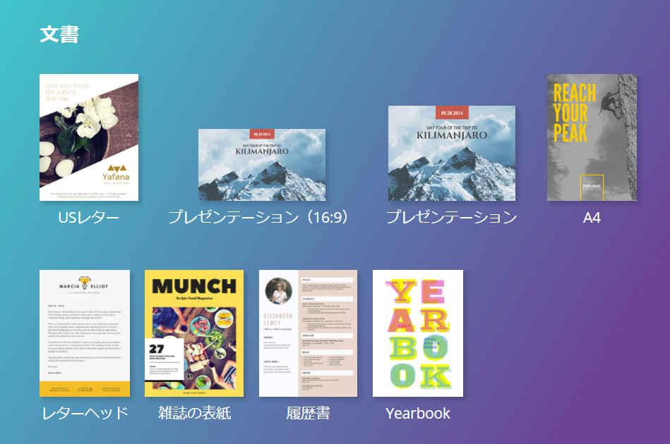 CANVAの文書関連素材の一覧