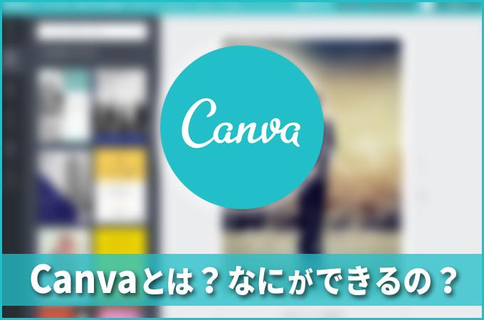 初心者でもプロ並みに作れるデザインソフト「CANVA」とは?魅力と特徴を紹介!