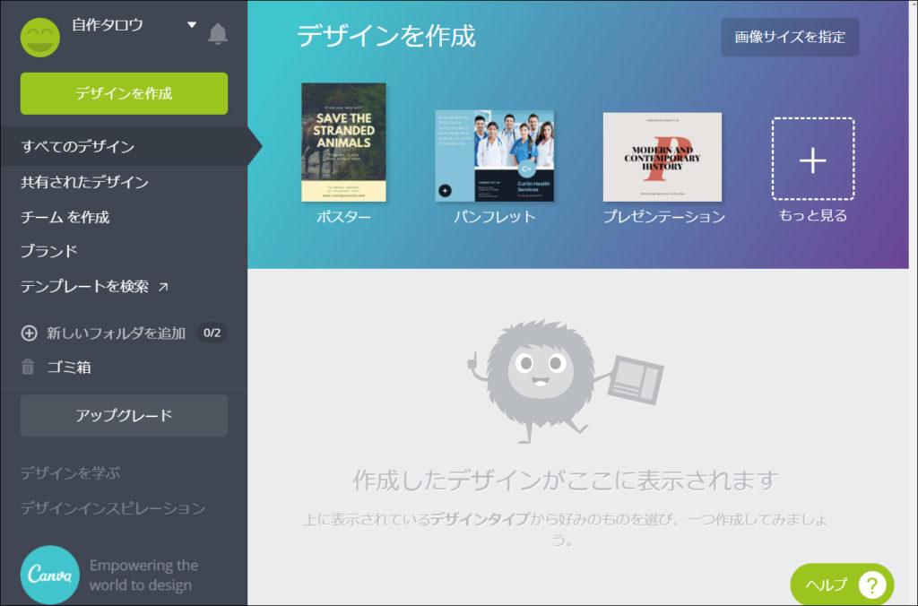Canvaのトップページ画面