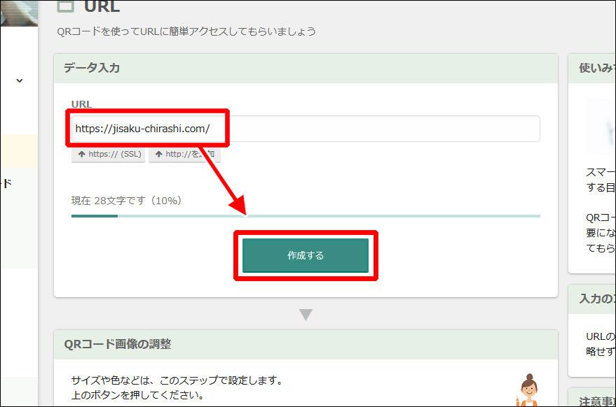 URLを入力し、[作成する]をクリックする