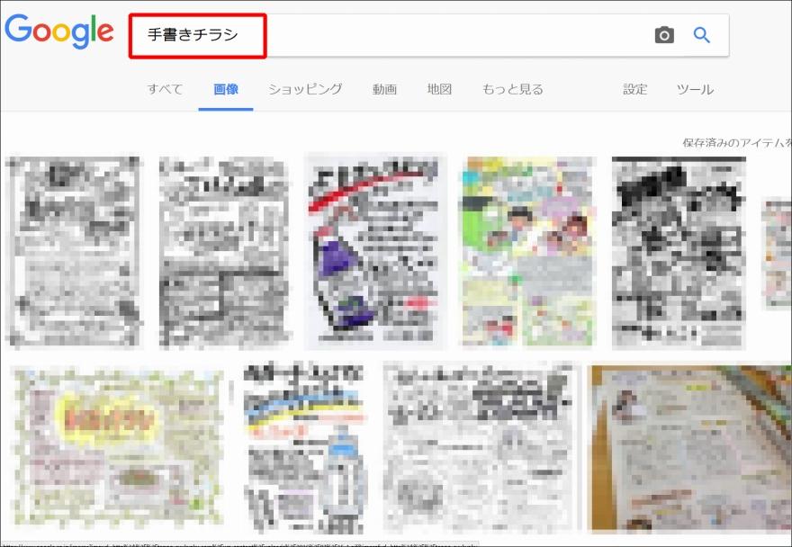 「手書きチラシ」のキーワードでgoogle画像検索している
