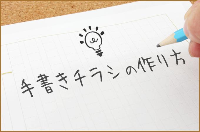 手書きチラシの作り方。どんな手書きチラシがあるの?