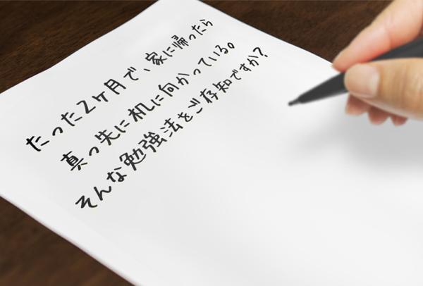 手書きでキャッチコピーを書いている様子