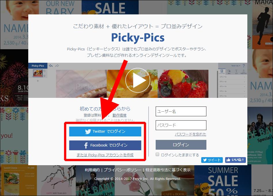 picky-picsのアカウント作成画面