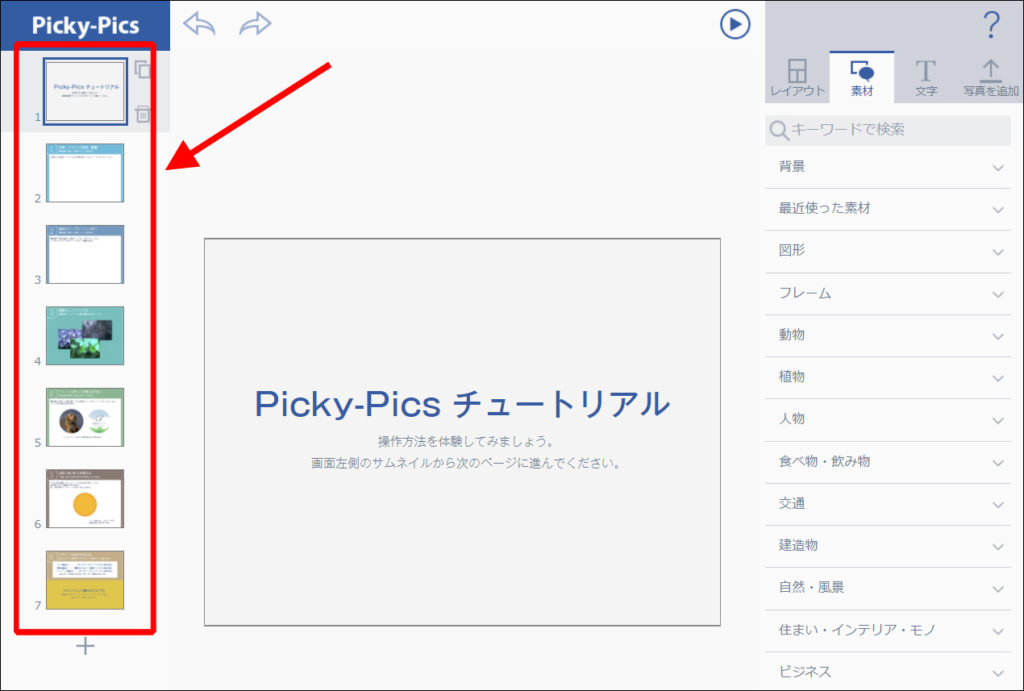 picky-picsのチュートリアル画面