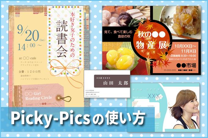 「Picky-Pics」なら無料でプロ級のチラシやPOPを作れる!使い方を解説