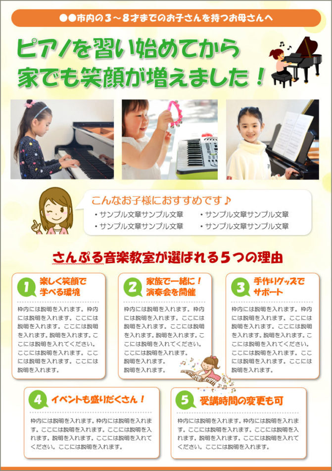 Wordチラシテンプレート ピアノ教室2(両面)