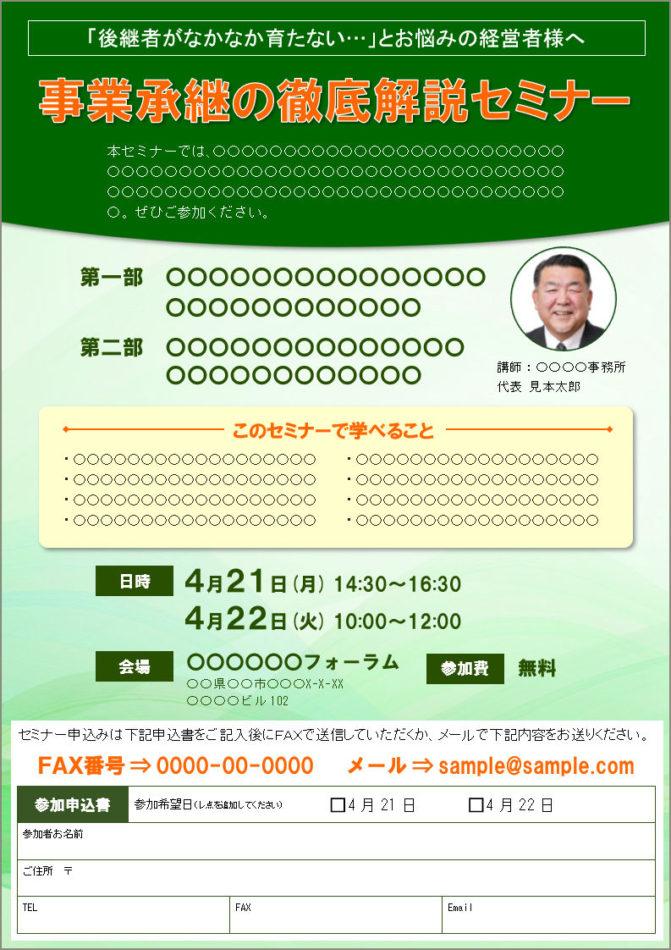 Wordチラシテンプレート セミナー(FAX申込書付)