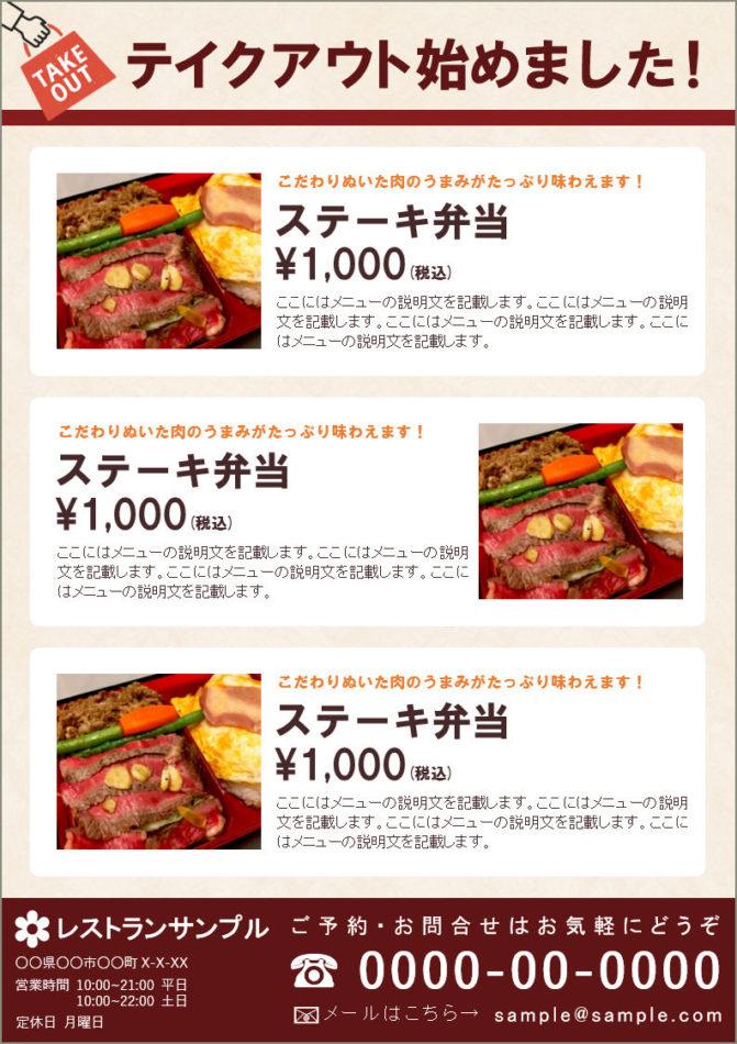 Wordチラシテンプレート 飲食店2 テイクアウト (メインメニュー3つ) (片面のみ)