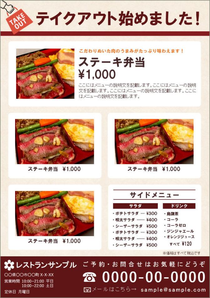 Wordチラシテンプレート 飲食店3 テイクアウト(サイドメニューあり)(片面のみ)