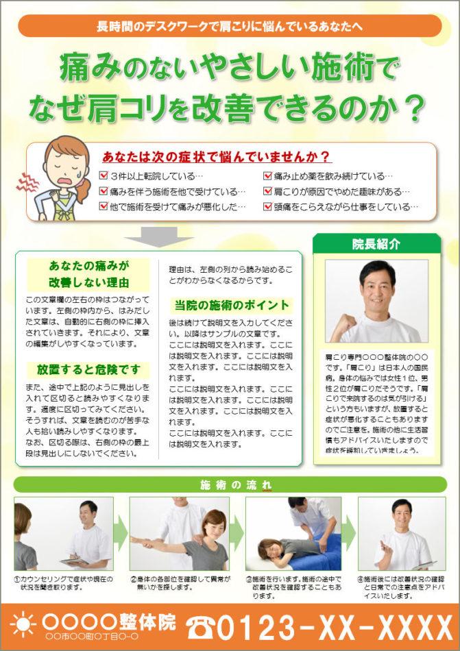 Wordチラシテンプレート 整体院2(説明型) (オモテ面)