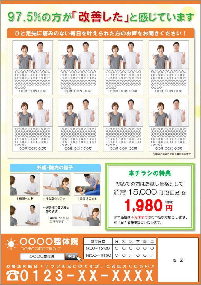 Wordチラシテンプレート 整体院2(説明型) (ウラ面)