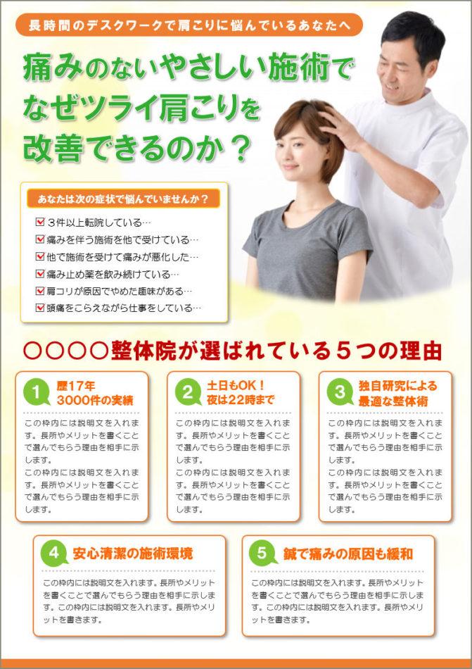 Wordチラシテンプレート 整体院3(理由型) (オモテ面)