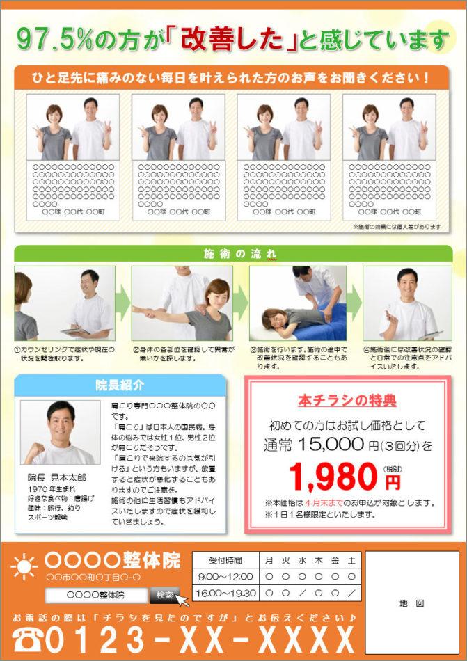 Wordチラシテンプレート 整体院3(理由型) (ウラ面)