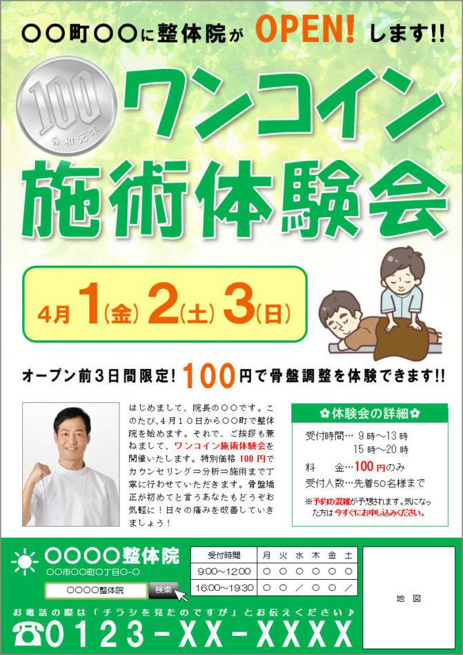 Wordチラシテンプレート 整体院4(体験会) (ウラ面)
