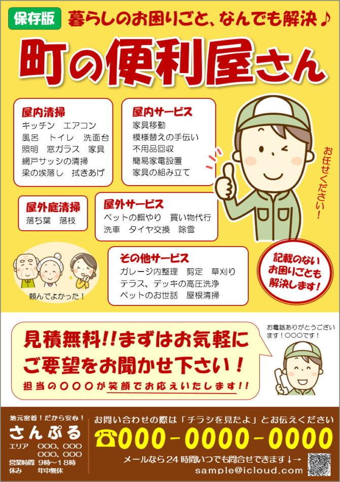 Wordチラシテンプレート 便利屋1(片面のみ)