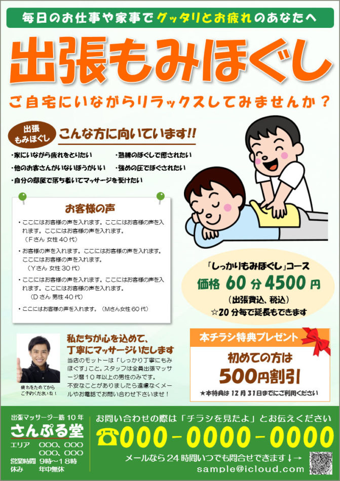Wordチラシテンプレート 出張もみほぐし1 (片面のみ)
