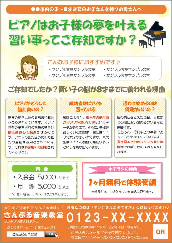 Wordチラシテンプレート ピアノ教室1(片面のみ)