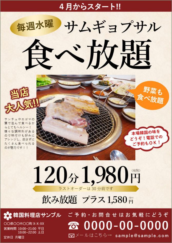 Wordチラシテンプレート    飲食店1 (片面のみ)