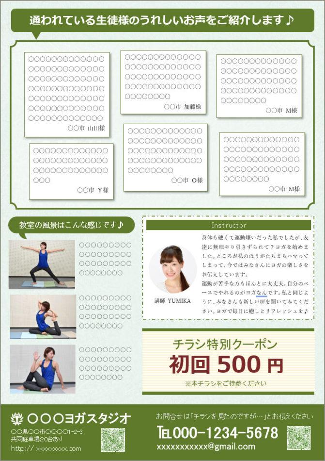 Wordチラシテンプレート ヨガ教室1(ウラ面)