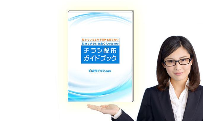 「チラシ配布ガイドブック」