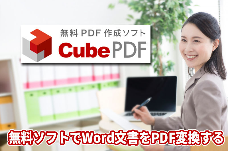 無料ソフトでWord文書をPDF変換する手順(CubePDF使用)