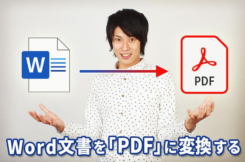 Wordで作った文書を「PDF」に変換する手順(Wordの機能を使用)
