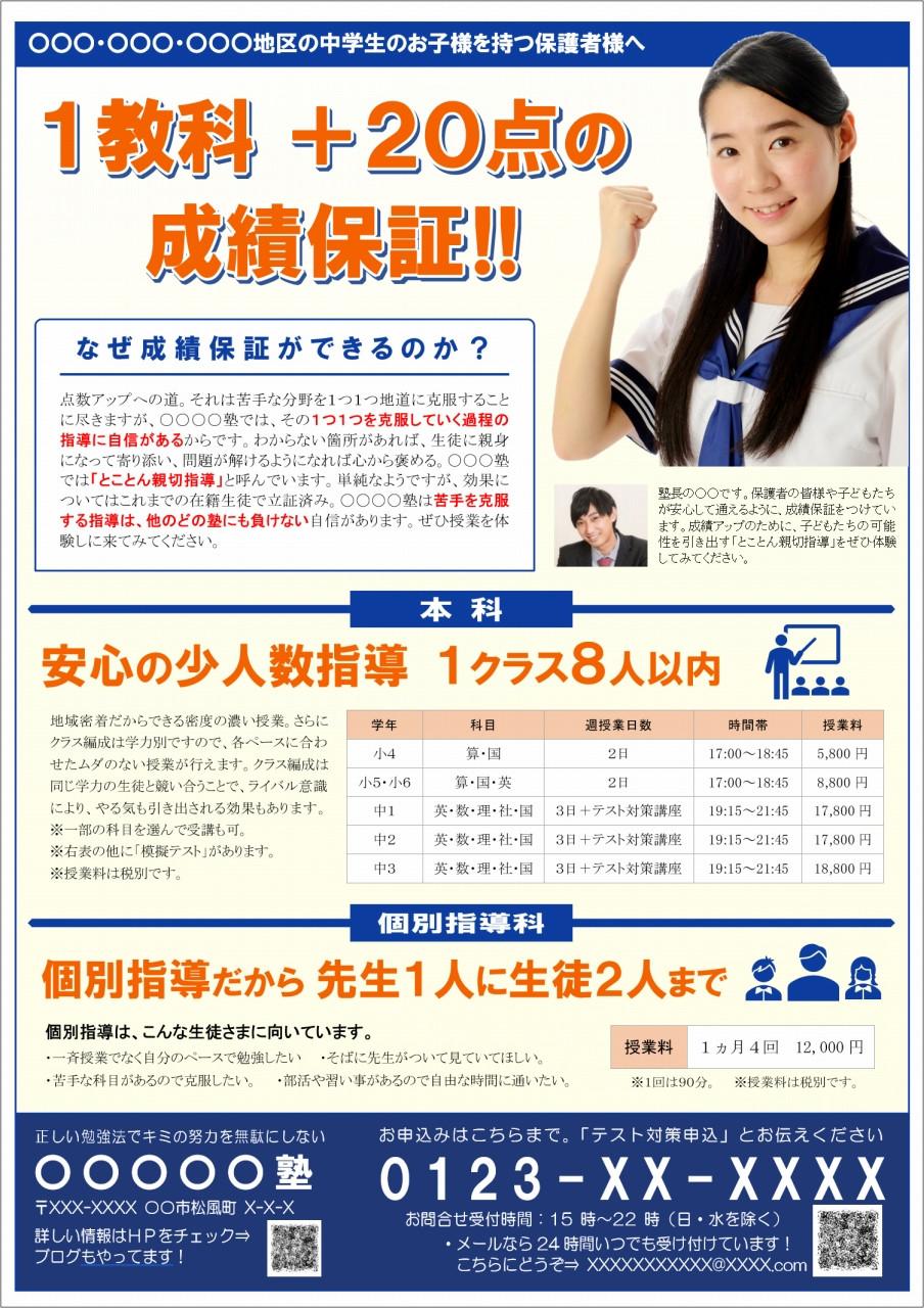 Wordチラシテンプレート 学習塾1 (人物モデル) (片面のみ)