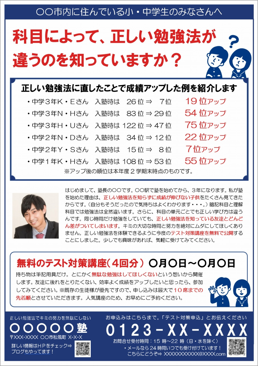 Wordチラシテンプレート 学習塾2(ブルー)(片面のみ)