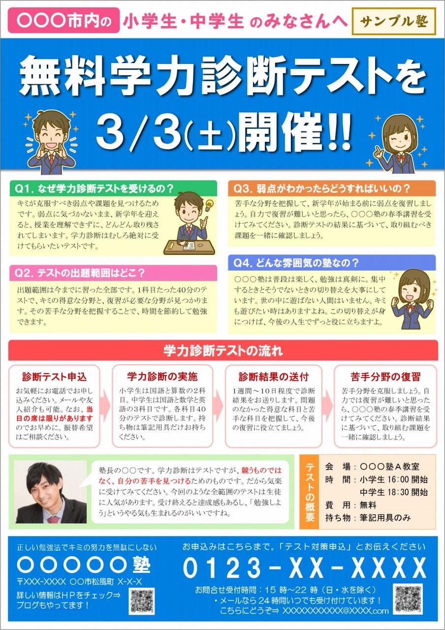 Wordチラシテンプレート 学習塾5(診断テスト)(片面のみ)